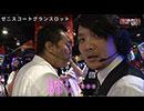 DROP OUT -14th Season- 第3話(3/4)
