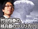 第97位:竹田恒泰の核兵器のつくり方(!)(2/4) 竹田恒泰チャンネル特番