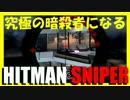 【Hitman: Sniper】ハイテンションスナイパーINARI#1【日本語版】