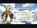 グランブルーファンタジー ジ・アニメーション コメント #1 金元寿子 HD thumbnail