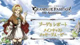 グランブルーファンタジー ジ・アニメーション コメント #1 金元寿子 HD
