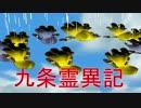 【白猫】~九条霊異記ガチャ セツナ トワ狙い~実況