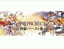 "SSR神姫バースト集【未完】 ""神姫PROJECT"""