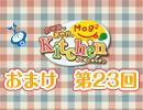 【#023】のぞみとあやかのMog2 Kitchen おまけ放送