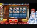 琴葉葵が行く慢心王子の大討伐 Vol.47 thumbnail
