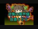 逆襲の魔界蟻 放置500