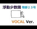 【物部23号】 浮動少数圏 #0  VOCAL ver. *NEW MIX【オリジナル曲】
