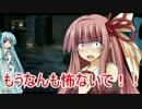 【Bloodborne】琴葉姉妹初めての...~ゲーム実況その13~【VOICEROID初見実況】