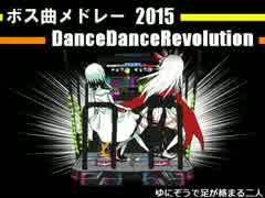 BEMANIボス曲・最強曲メドレー ver.2015 [DDR編]