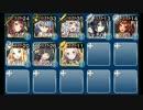 【千年戦争アイギス】逆襲の魔界蟻 イベユニ+覚醒王子 ver2 thumbnail