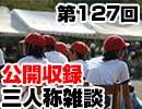 【会員限定】三人称雑談公開収録第127回 thumbnail