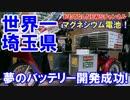 【埼玉県から世界初の技術】 マグネシウム