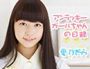 【愛乃きらら】アンラッキーガールちゃんの日録 short【踊ってみた】