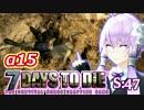 【7 Days To Die】撲殺天使ゆかりの生存戦略 47【結月ゆかり+α】
