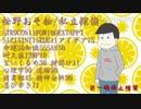 〔卓ゲ松さん〕長男次男の廃校探検〔#1〕