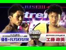 キックボクシング 2016.5.29 【RISE 111】第7試合 -56kg契約<優吾・FLYSKYGYM VS 工藤政英>