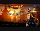 【ゆっくり】ニンジャの...ゲーム!「ShadowBlade:Reload」【単発】