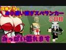 【Minecraft】弦巻マキのお小遣い稼ぎスぺランカー 2日目