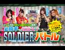 ヒラヤマン&つる子 vs 仮面女子『ソルジャーバトル』