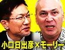 【無料】小口日出彦×モーリー「自民党のメディア&ネット戦略、その全貌」 1/2