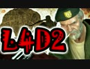 サムネ:【L4D2】感染者の主役は我々だ!【8人プレイ】