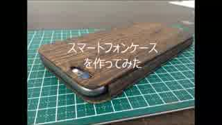 【ゆっくり】欲しいスマートフォンケース