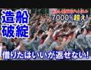 【大宇造船破綻のカウントダウン】 負債比率が7000%をぶっちぎり!