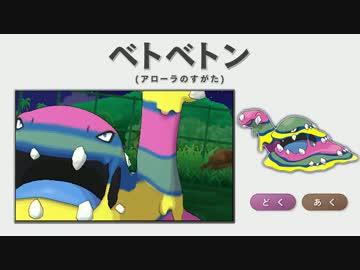 【3DS】『ポケットモンスター サン・ムーン』 10/14公開最新PV【HD高画質】