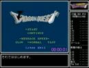 ファミコン版ドラクエ1 RTA 7:04:23 ( 1/12)