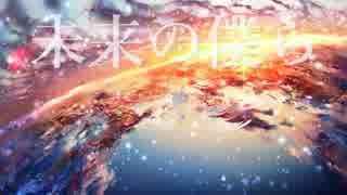 """ヾノ。ÒㅅÓ)ノシ""""【3曲目に】アスノヨゾラ哨戒班を歌ってみた【まと】"""