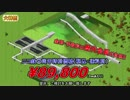 【ニコ鉄9周年記念】最終輸送兵器シリーズのニューモデルご紹介 (Simutrans)