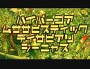 【UTAUカバー】ハイパーゴアムササビスティックディサピアリジーニャス thumbnail