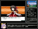幻想人形演舞 -ユメノカケラ-(ver:1.103) 仮END版RTA 2:39:05 Part2/7