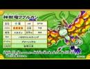 【オレカバトルbgm】神樹竜ククルカンのテーマ