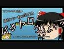 第90位:【ゆっくり】またまた独身貴族がバイク弄るってよ Part3 【CRM250R】 thumbnail