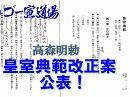「高森明勅 皇室典範改正案公表!」1/4