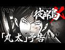 ショートアニメ『彼岸島X』#01【丸太】予告
