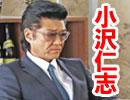 小沢仁志 諏訪太朗 松田優 白竜『制覇6』予告