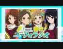 響け!ユーフォラジオ~ポニーキャニオン50周年を祝う音楽会~