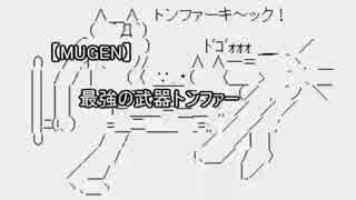【MUGEN】最強の武器トンファー