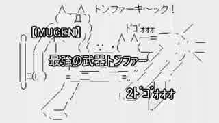 【MUGEN】最強の武器トンファー 2ドゴォォォ