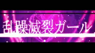【ニコカラ】乱躁滅裂ガール≪off vocal≫男性キー