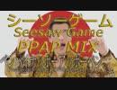 ピコ太郎 PPAP シーソーゲームを歌ったら PIKOTARO Seesaw Game MIX by Studio One 3 MIDI