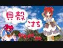 【東方】貝殻で小野塚小町のフィギュアを【作ってみた 】⑲