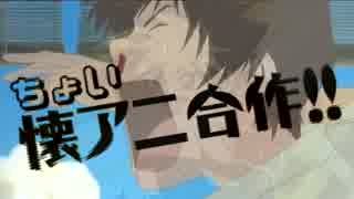 ちょい懐アニ合作!! 【NicoNico Anime Hall】