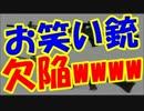 【韓国崩壊最新】お笑い韓国軍の銃にとんでもない欠陥発覚www