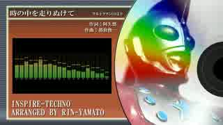【アレンジ】時の中を走りぬけて【ウルトラマンUSA】