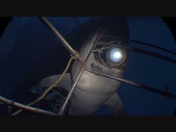 海底ではホオジロザメに襲われる