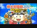 【4人実況】大波乱!容赦ない桃太郎電鉄 Part1 thumbnail