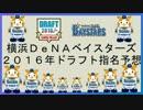 横浜DeNAベイスターズ 2016年ドラフト予想!